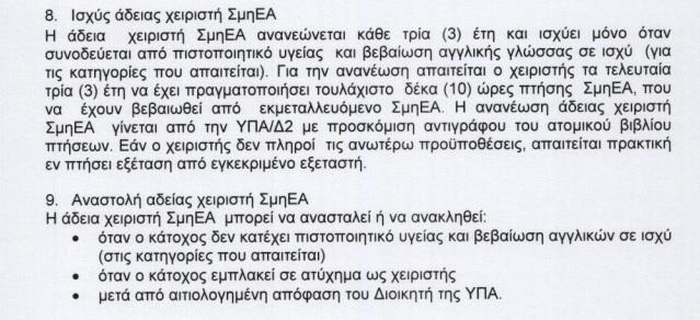 adia-chiristi-smiea-4